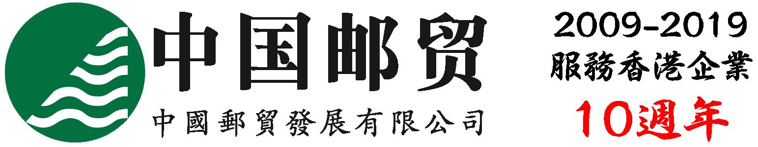 中國邮貿發展有限公司